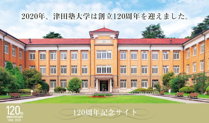 津田塾 大学